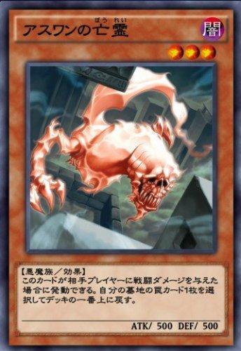 アスワンの亡霊のカード画像