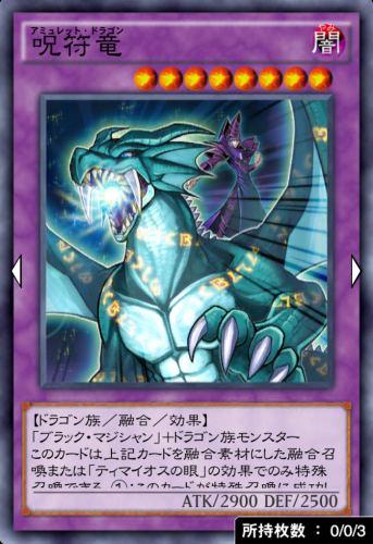 呪符竜のカード画像