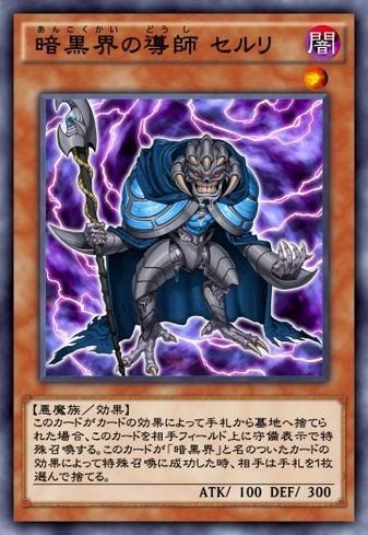 暗黒界の導師 セルリのカード画像