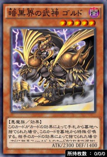 暗黒界の武神 ゴルドのカード画像