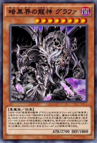 暗黒界の龍神 グラファのカード画像