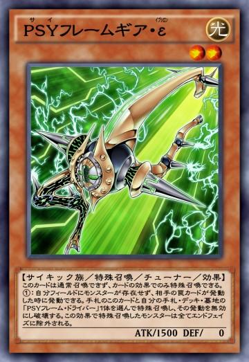 PSYフレームギア・εのカード画像