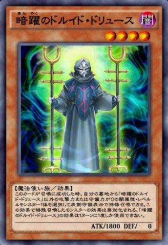 暗躍のドルイド・ドリュースのカード画像