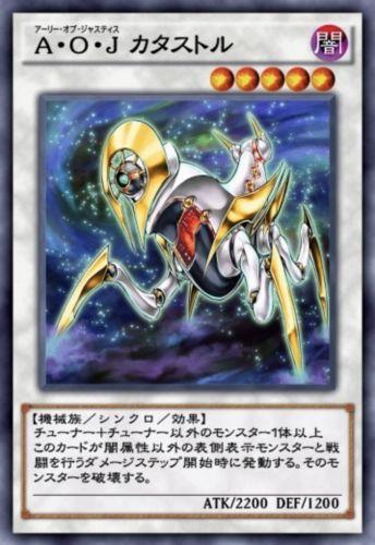 A・O・J カタストルのカード画像