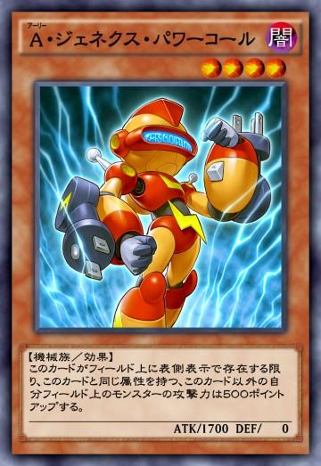 A・ジェネクス・パワーコールのカード画像