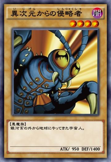 異次元からの侵略者のカード画像
