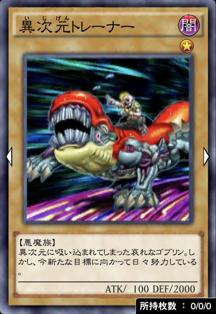 異次元トレーナーのカード画像