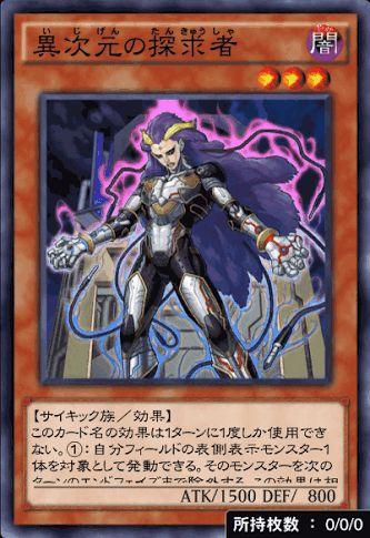 異次元の探求者のカード画像