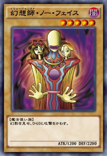幻想師・ノー・フェイスのカード画像