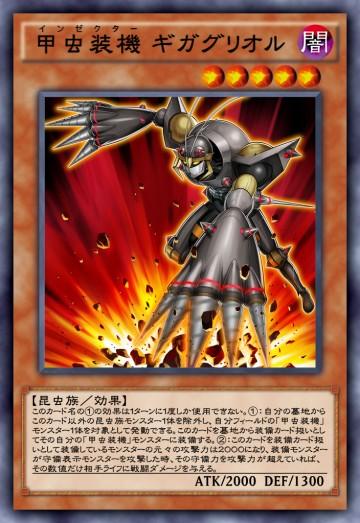 甲虫装機 ギガグリオルのカード画像