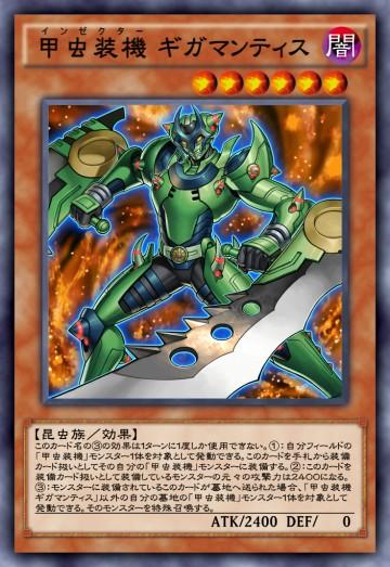 甲虫装機 ギガマンティスのカード画像