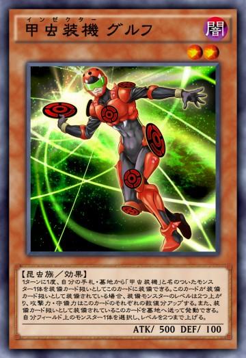 甲虫装機 グルフのカード画像