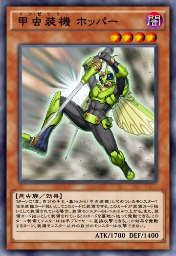 甲虫装機 ホッパーのカード画像