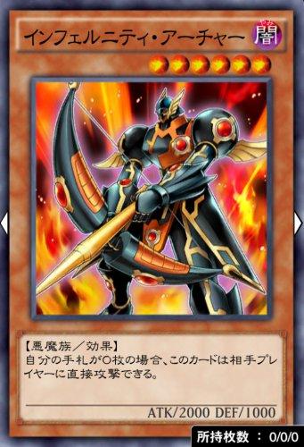 インフェルニティ・アーチャーのカード画像