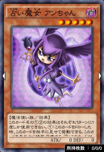 占い魔女 アンちゃんのカード画像