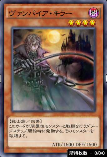 ヴァンパイア・キラーのカード画像