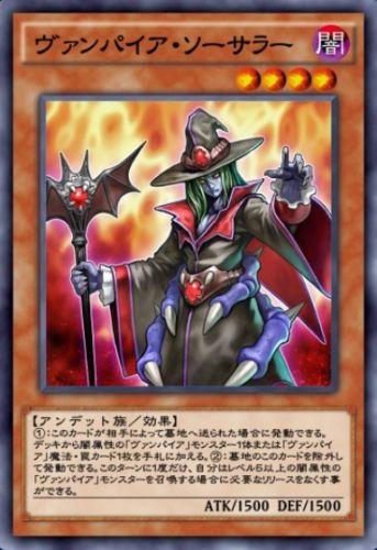 ヴァンパイア・ソーサラーのカード画像
