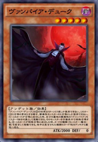 ヴァンパイア・デュークのカード画像