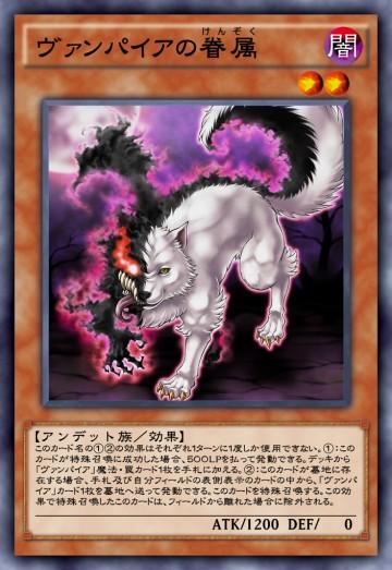 ヴァンパイアの眷属のカード画像