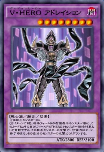V・HERO アドレイションのカード画像