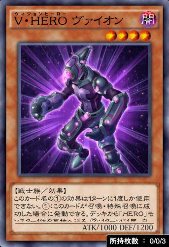 V・HERO ヴァイオンのカード画像