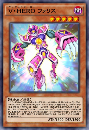 V・HERO ファリスのカード画像