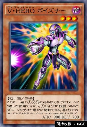 V・HERO ポイズナーのカード画像