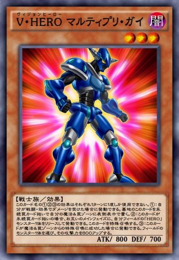 V・HERO マルティプリ・ガイのカード画像