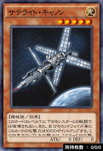 サテライト・キャノンのカード画像