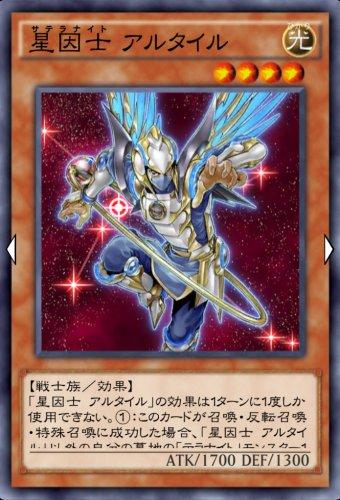 星因士 アルタイルのカード画像