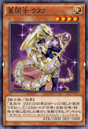 星因士 ウヌクのカード画像
