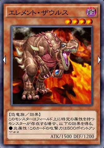 エレメント・ザウルスのカード画像