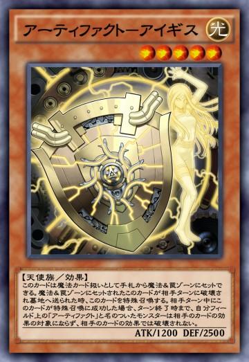アーティファクト-アイギスのカード画像