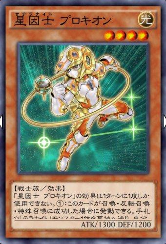 星因士 プロキオンのカード画像