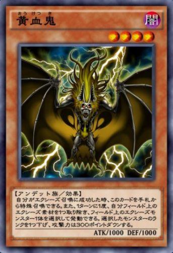 黄血鬼のカード画像