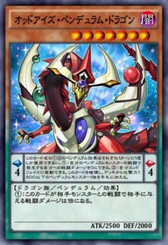 オッドアイズ・ペンデュラム・ドラゴンのカード画像