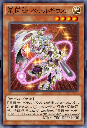 星因士 ベテルギウスのカード画像