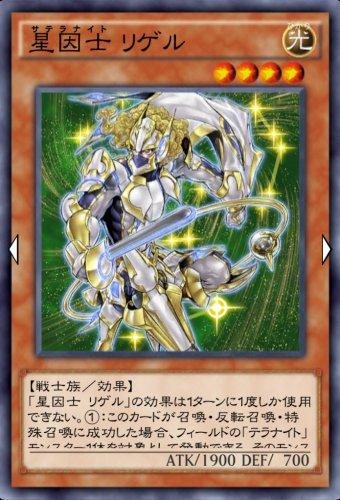 星因士 リゲルのカード画像
