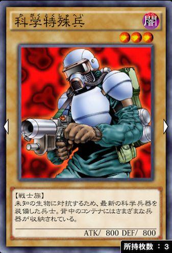 科学特殊兵のカード画像