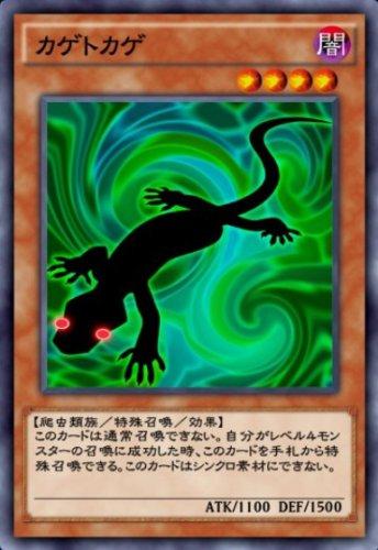 カゲトカゲのカード画像