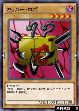 カッター・ロボのカード画像
