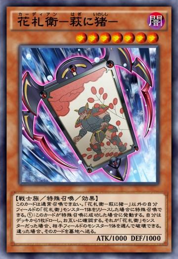 花札衛-萩に猪-のカード画像