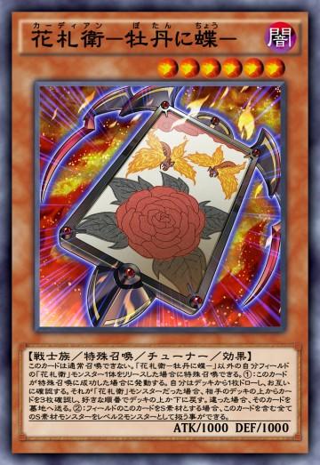 花札衛-牡丹に蝶-のカード画像