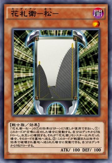 花札衛-松-のカード画像