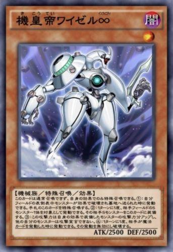 機皇帝ワイゼル∞のカード画像