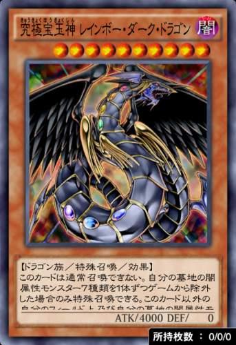 究極宝玉神 レインボー・ダーク・ドラゴンのカード画像