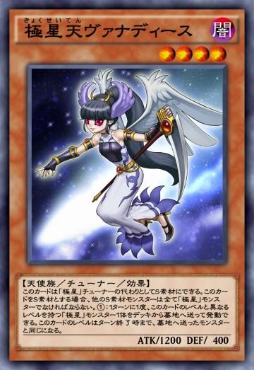極星天ヴァナディースのカード画像