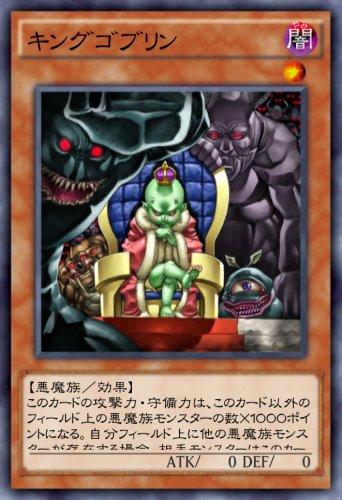 キングゴブリンのカード画像