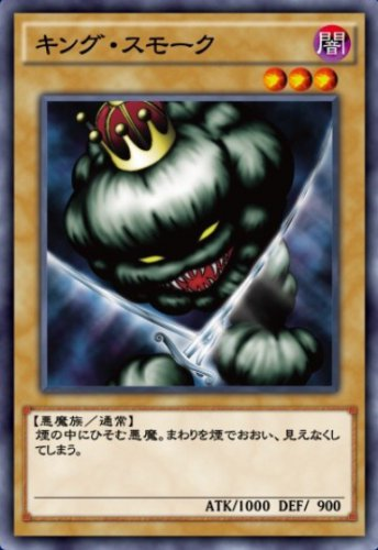 キング・スモークのカード画像