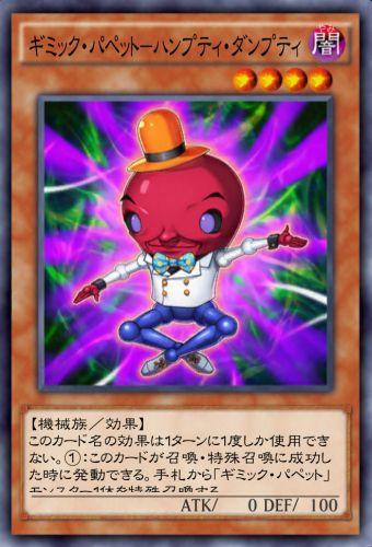 ギミック・パペット-ハンプティ・ダンプティのカード画像